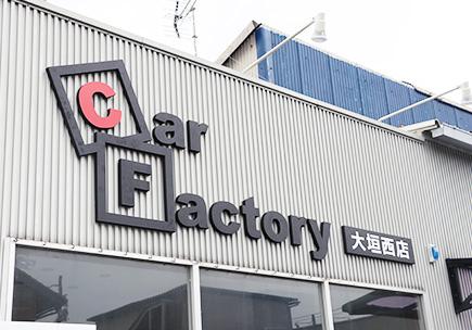 カーファクトリー大垣西インター店